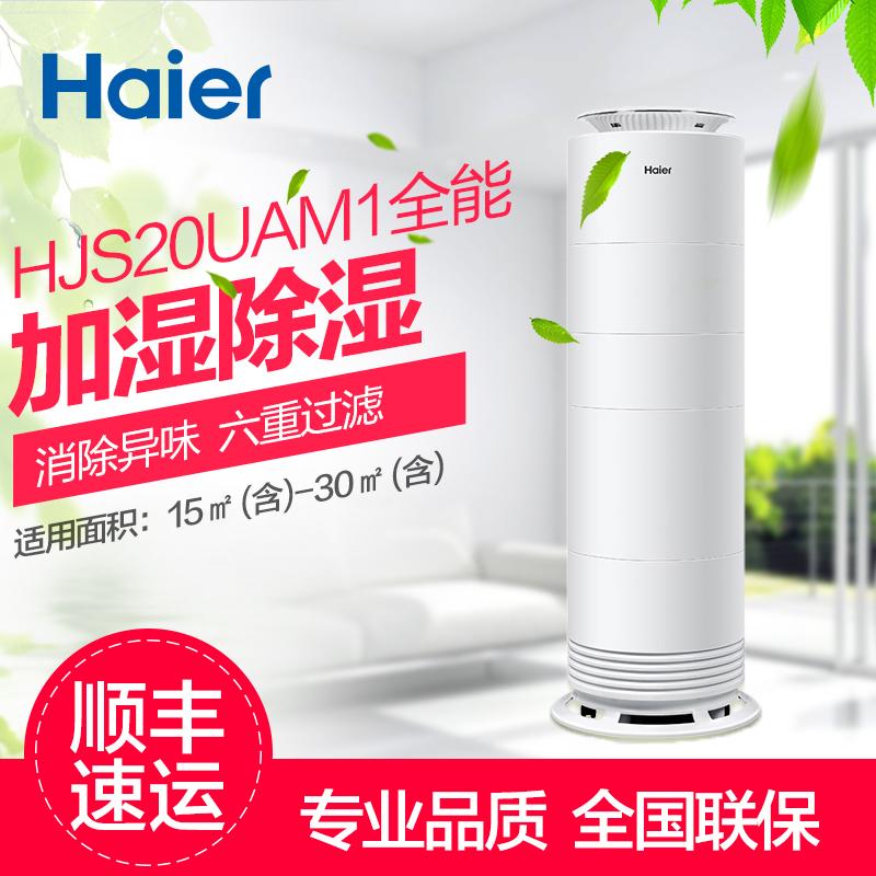 [青岛智家海尔电器空气净化,氧吧]海尔 空气净化器 家用卧室客厅除雾霾月销量0件仅售6999元