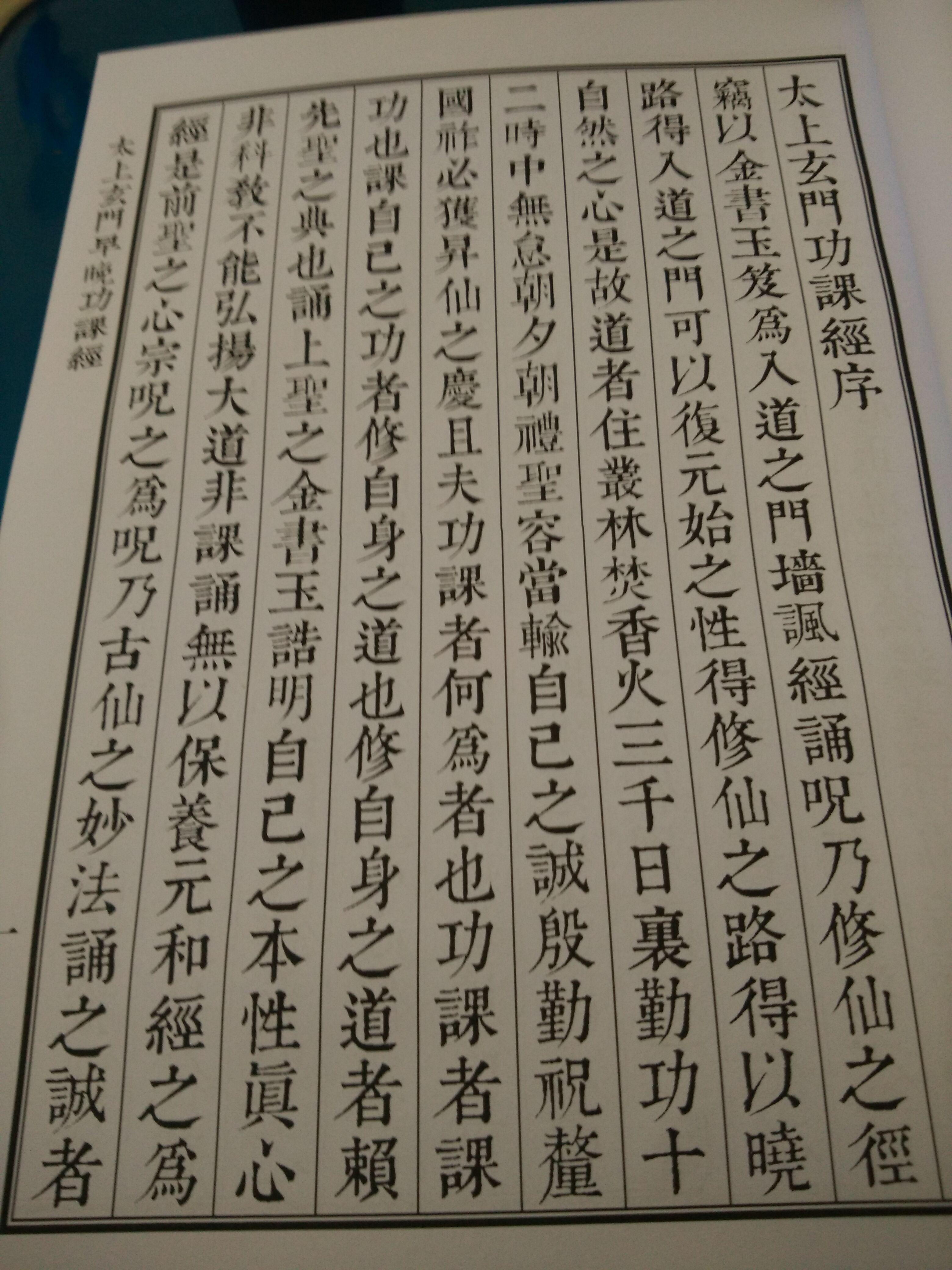 Чун Суань Инь Общество тоже верх таинственный дверь Утренняя и вечерняя домашняя работа в воскресенье пожалуйста