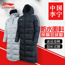 Li Ning Down Sports Men's Cotton Wear Long Wind-proof Knee Winter White Duck Down Thickened Women's Warm Cap Overcoat