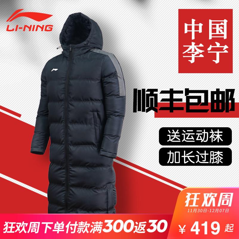 李宁棉服男女中长款过膝冬加厚保暖风外套修身连帽防泼水长款大衣
