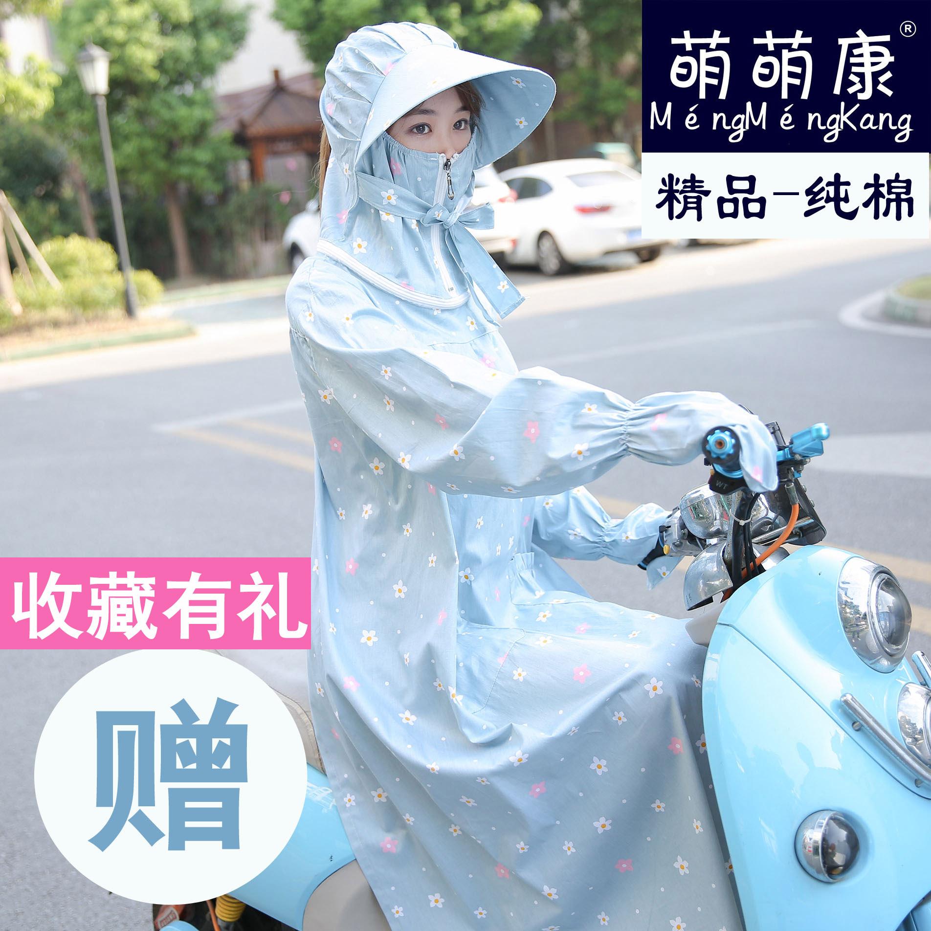 Цикл солнцезащитный одежды женщина лето все тело электромобиль длина хлопок защита от ультрафиолетовых лучей мотоцикл затенение одежда шаль