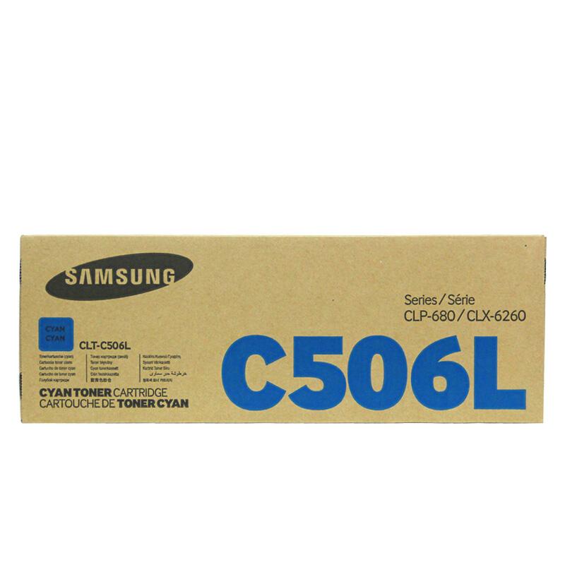 原装三星 CLT-C506L 大容量青色硒鼓 适用CLP-680 CLX-6260ND/FR
