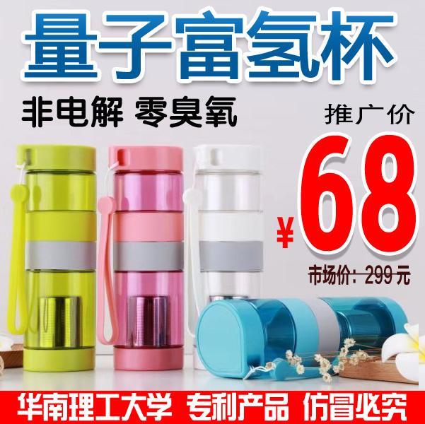 水素水カップ水素を豊富に含んでいる水素石カップです。非電解杯日本オリジナル美容健康養生コップです。