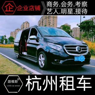 上海杭州租车别克GL8/奔驰威霆/埃尔法/考斯特/海狮/小巴中巴大巴