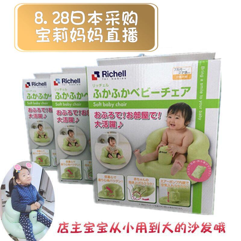 日本原装进口Richell利其尔充气沙发婴儿浴椅多功能宝宝学坐椅