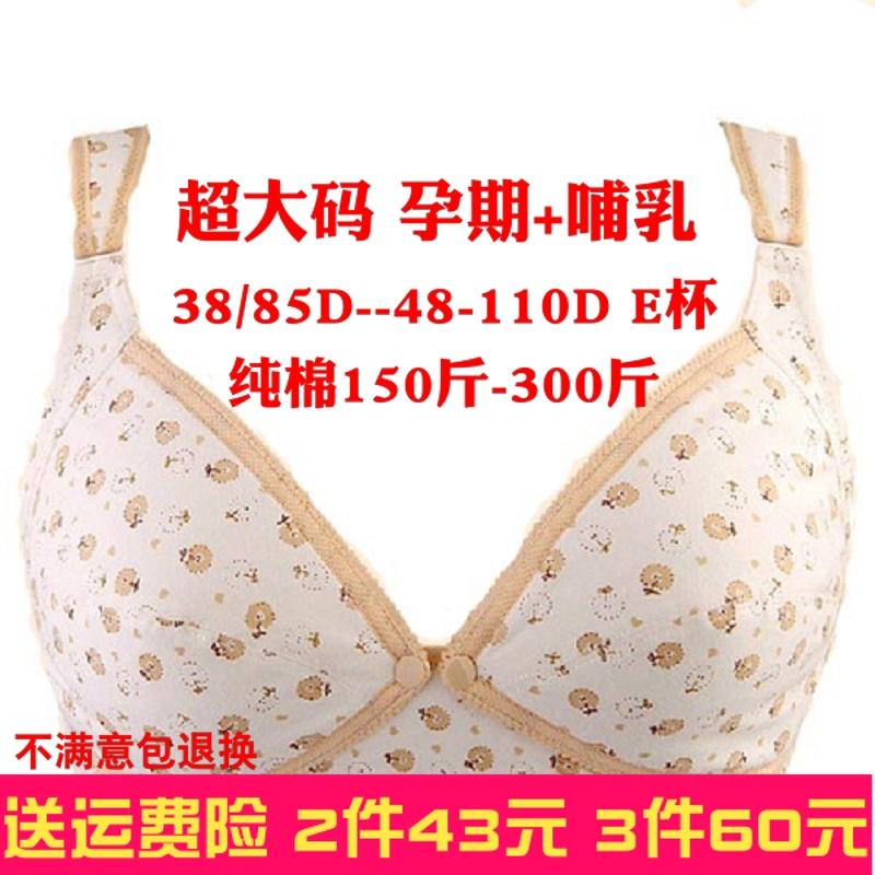 (用43元券)纯棉加肥加大孕妇200斤300全文胸