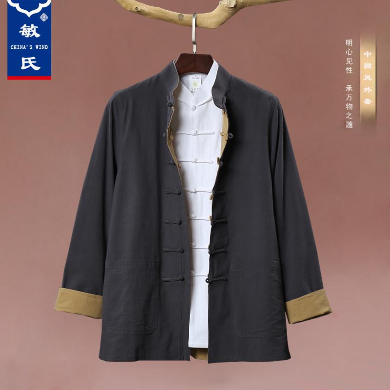 11月24日最新优惠唐装男青年长袖改良汉服男外套修身