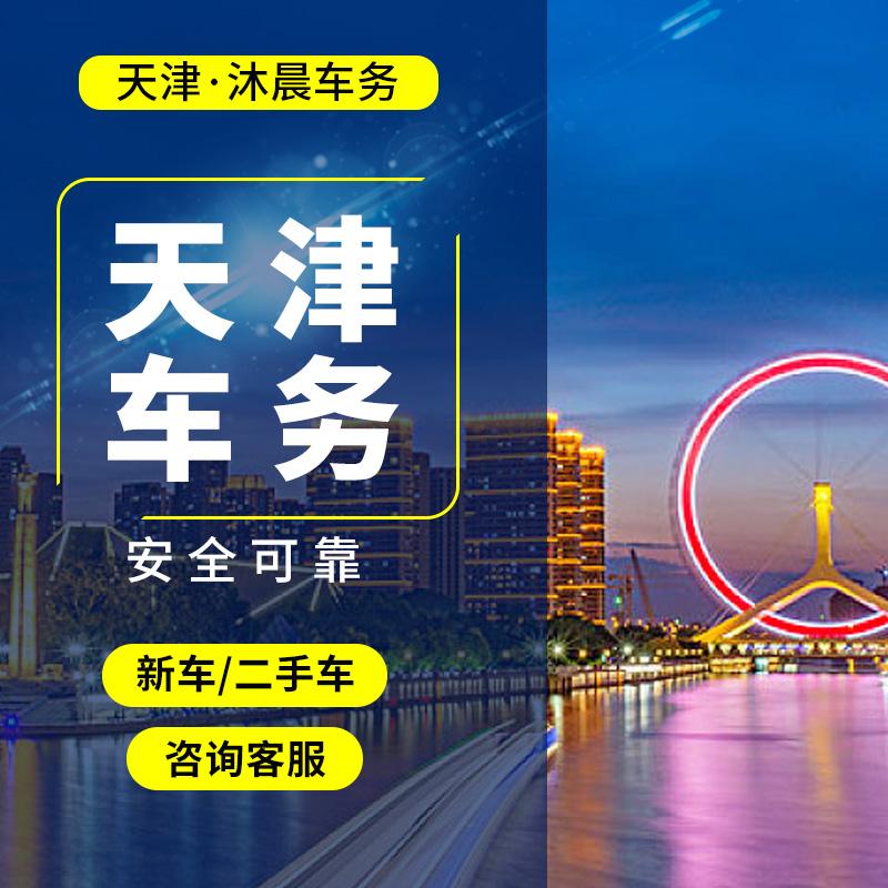 天津车务新车二手车辆代办正规可靠个人公司天津车牌竞拍摇号代拍
