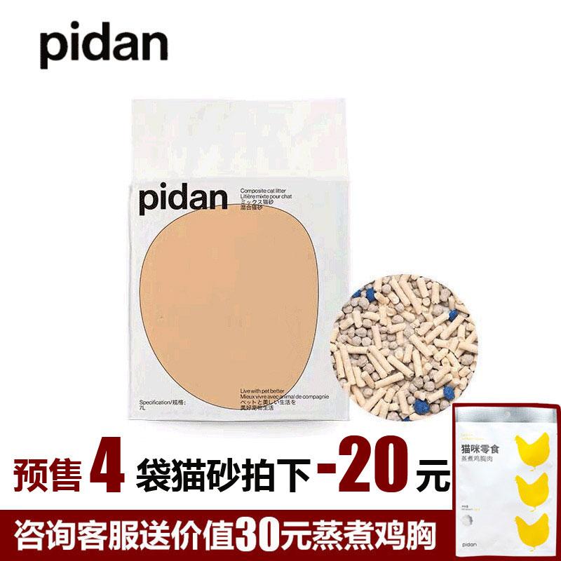 五折促销牛萌pidan混合猫砂 皮蛋可冲厕所 膨润土细颗粒豆腐猫砂3.6kg除臭