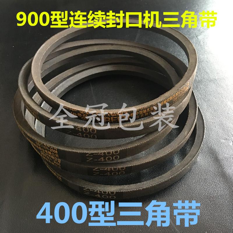 店铺热推900型多功能连续薄膜封口机配件 Z-400三角带 传动皮带