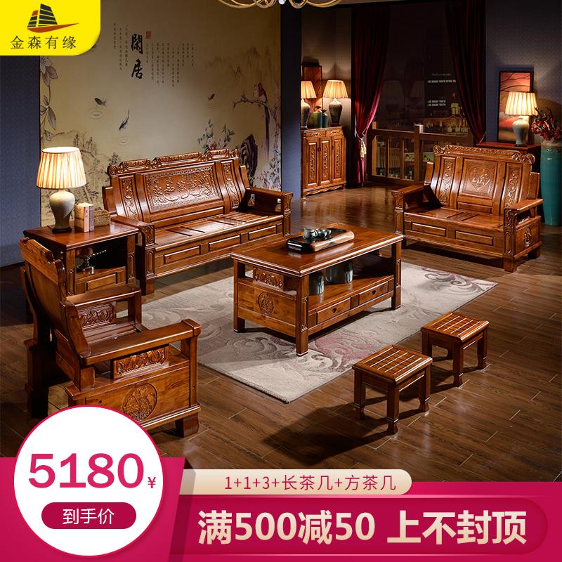 中式香樟木组合木质客厅全实木沙发12月02日最新优惠