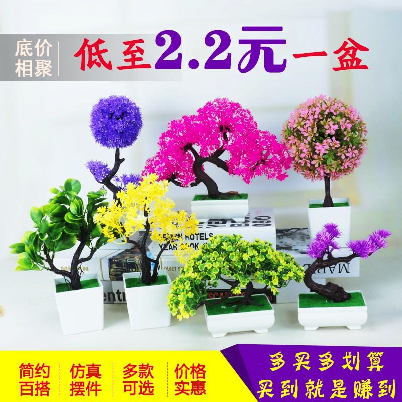 仿真花假花草摆设客厅盆栽植物塑料花装饰绿植小盆家居套装饰品