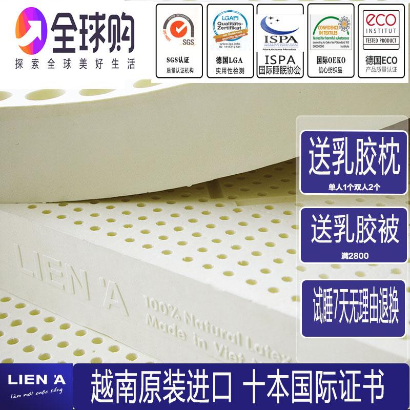 越南liena原装进口天然乳胶床垫纯5cm1.8米95D成人泰国马来西亚