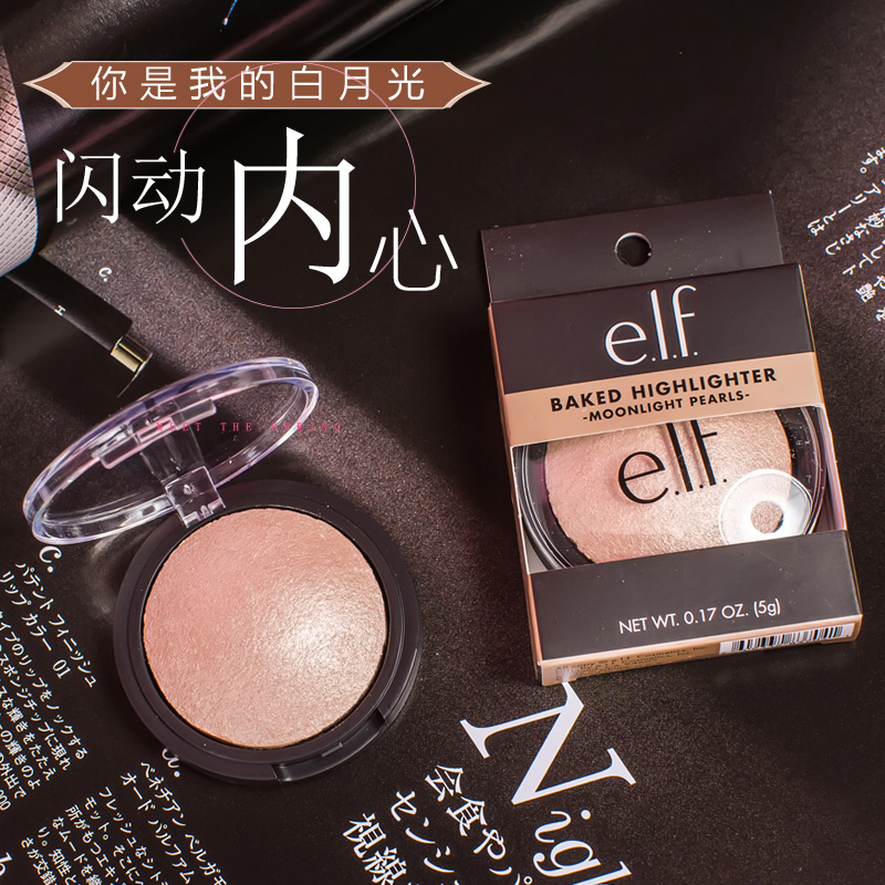 美国 e.l.f elf baked highlighter 月光烘焙高光 moonlight