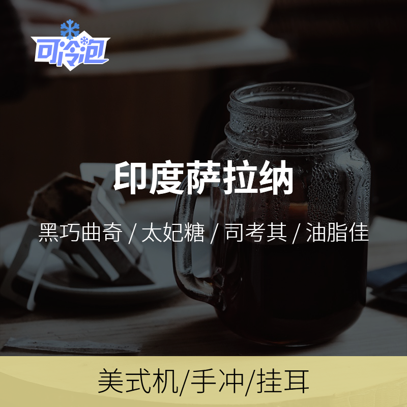 Yuxiang coffee, Salana, India single, mellow, hanging ear, coffee beans, high quality, filter hanging, present grinding, pure black coffee powder