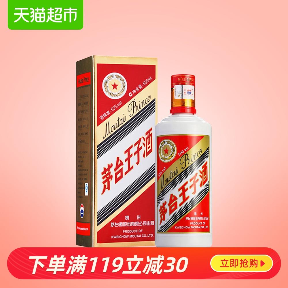 贵州茅台53度王子酒酱香型白酒国产高度白酒500ml国产白酒送礼