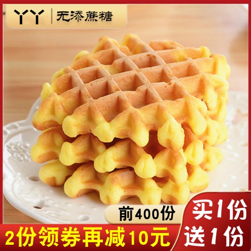木糖醇华夫饼孕妇吃的营养早餐无糖精蛋糕代餐面包小零食整箱糕点