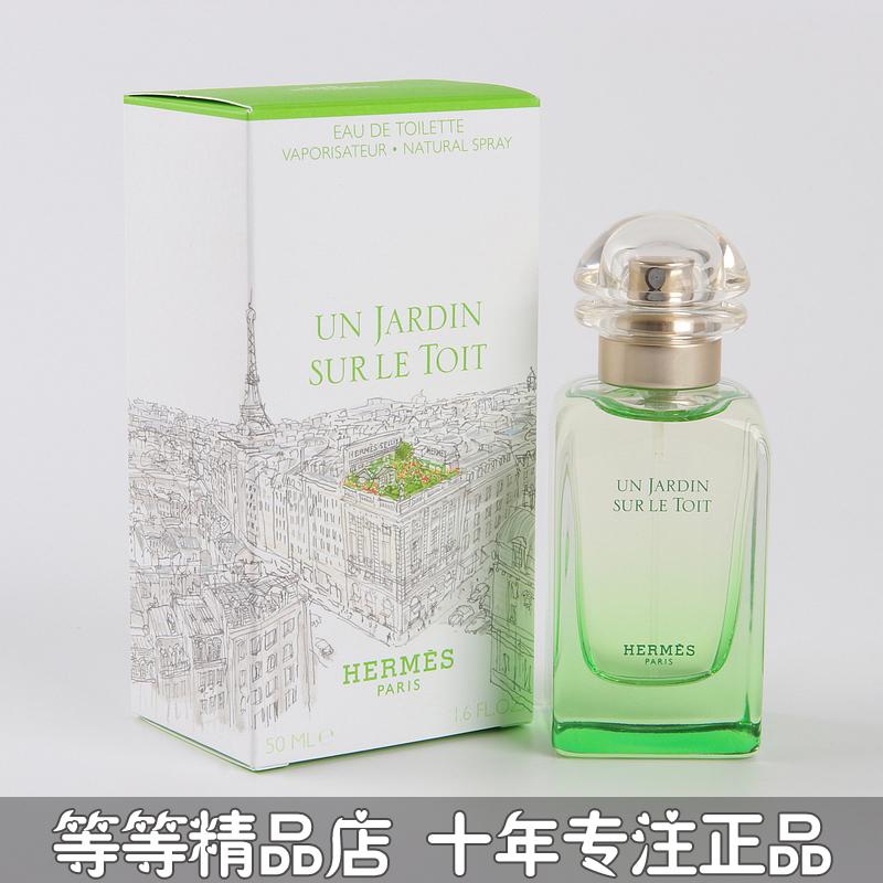 正品Hermes爱马仕屋顶花园空中花园女士淡香水2 30 50 100ML持久