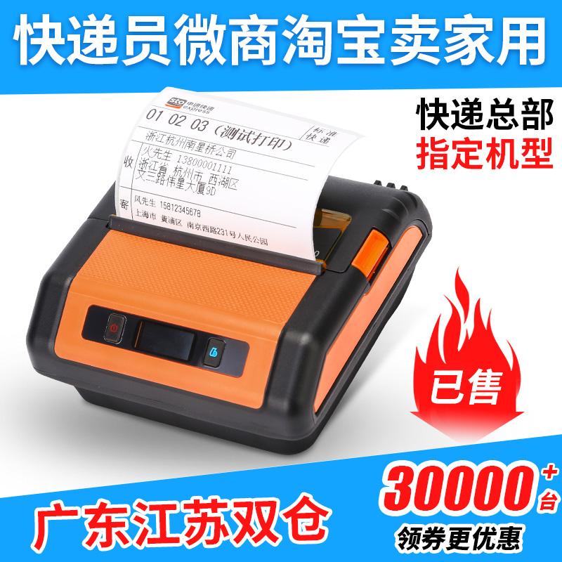 Китайский и индийский A300 синий Зубы портативные Shentong Yuantong Yunda BES Zhongtong почтовый курьер электронной поверхности один принтер
