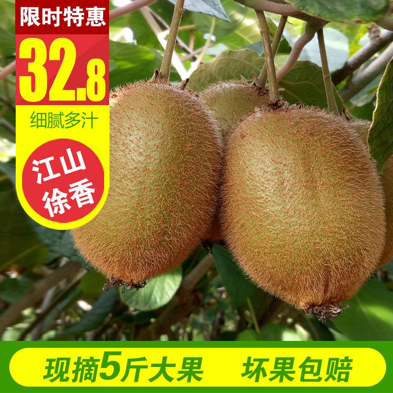现货江山徐香弥猕猴桃新鲜水果绿心奇异果非眉县黄心红心5斤包邮