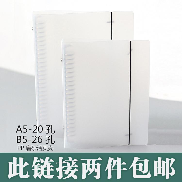 A5B520/26孔活页本简约 笔记本替换内芯 格子纸点阵内页本子(用1元券)