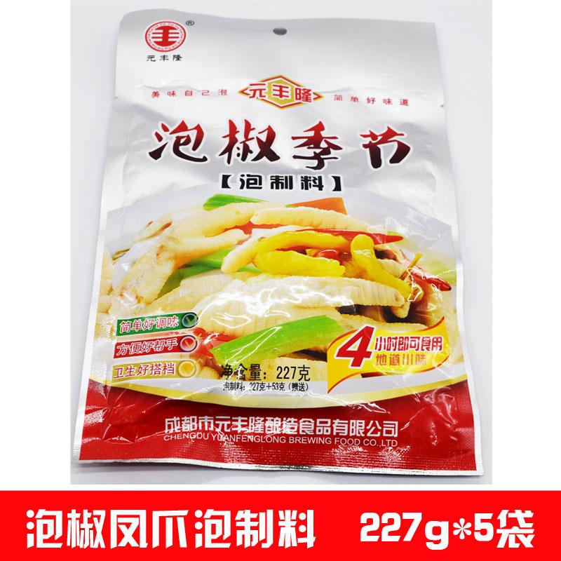 包邮四川特产元丰隆泡椒季节280g*5袋泡制料泡凤爪泡菜母水调料