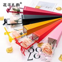 鲜花单枝花束礼盒康乃馨一朵花单只玫瑰包装盒花店用单支盒包花盒