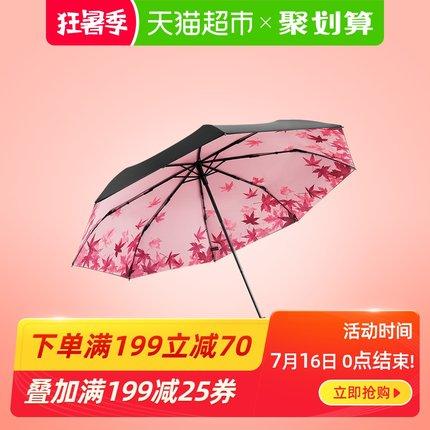 蕉下爆款双层三折防晒伞防紫外线女晴雨两用伞太阳伞雨伞女小黑伞