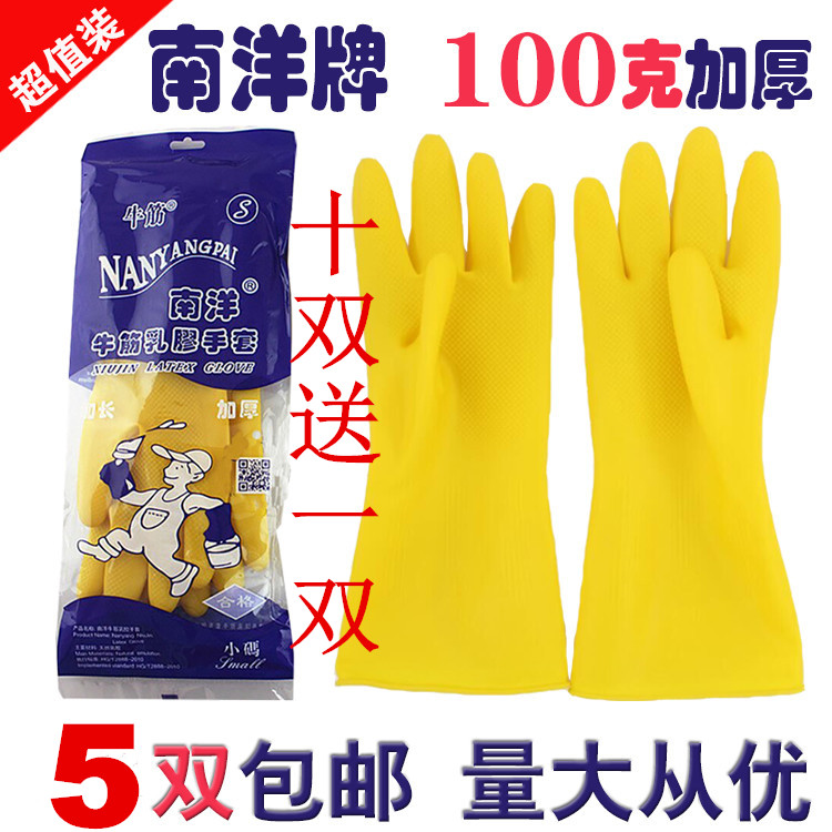 Nanyang brand latex gloves thickened durable rubber household waterproof dishwashing plastic rubber gloves package