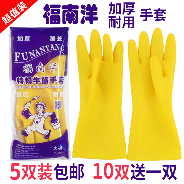 Beef tendon latex thickened durable wear resistant rubber household cleaning kitchen dishwashing laundry plastic household rubber gloves