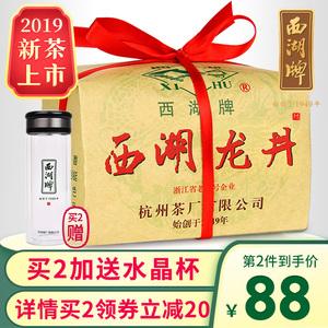 领1元券购买2019新茶上市西湖牌龙井茶叶正宗雨前西湖龙井茶250g春茶绿茶散装