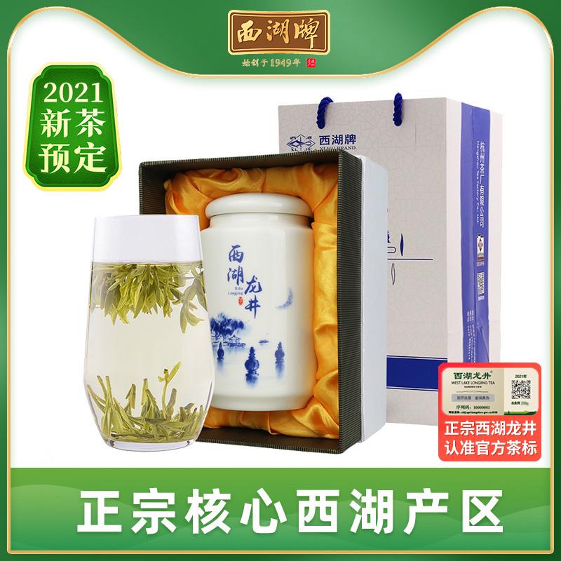 【预售】2021新茶西湖牌明前特级壹号西湖龙井茶瓷罐礼盒茶叶绿茶