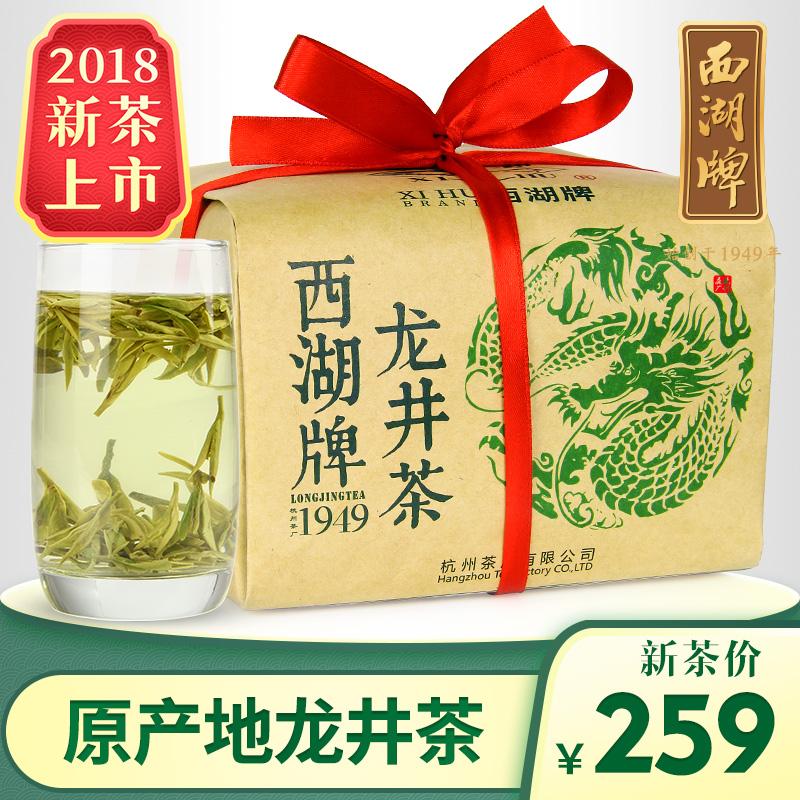 2018 новый чай в продаже сиху карты дракон хорошо чай следующий назад специальная марка 250g бумажный пакет весна чай ханчжоу чай завод