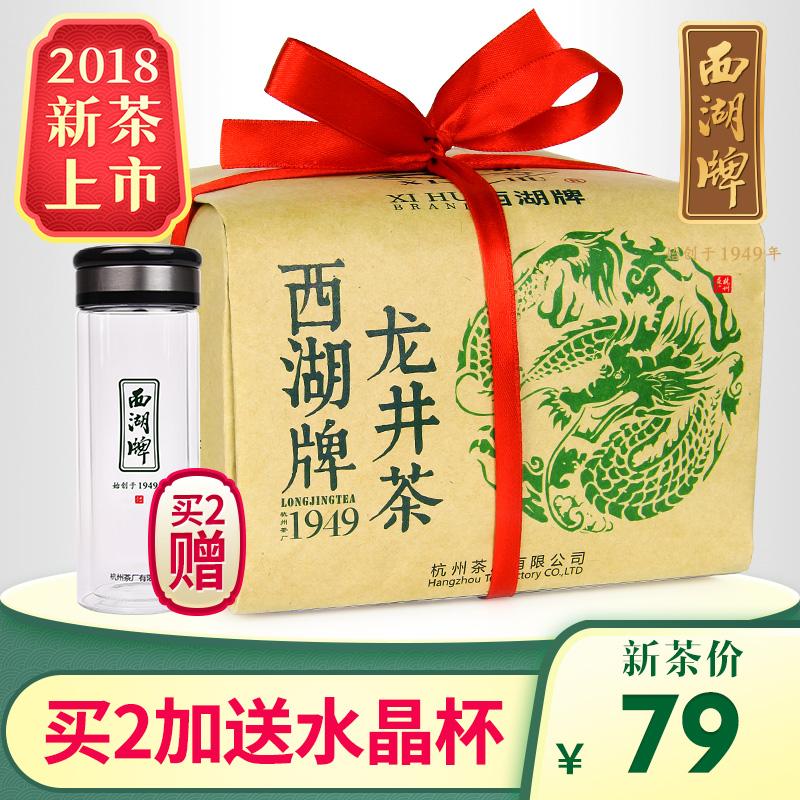 2018 новый чай в продаже православная школа сиху карты дракон хорошо чай дождь назад аромат 250g зеленый чай ханчжоу чай завод весна чай