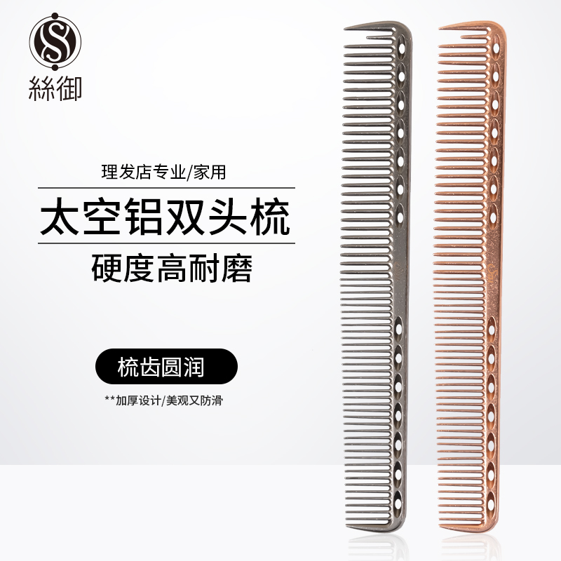 Special space aluminum alloy anti-static and heat-resistant personal care comb for Taiwan Siyu professional hairdresser