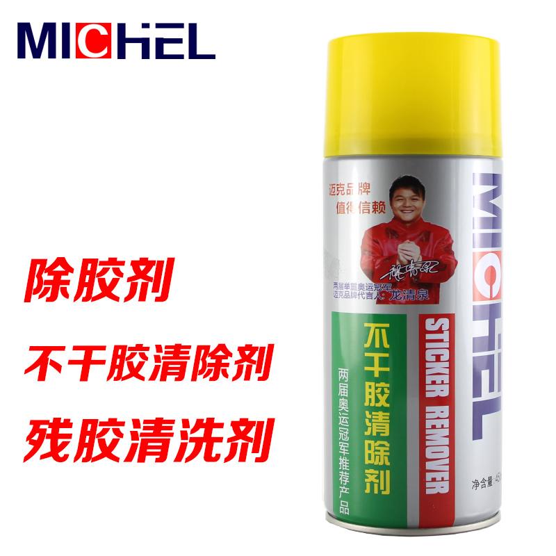 迈克 双面胶不干胶清除剂除胶剂清洗剂去胶剂去残胶450ml/瓶