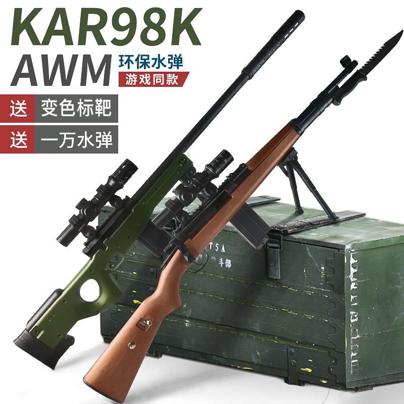 AWM儿童玩具枪绝地求生吃鸡98k水弹可发射手动m24狙击枪男孩m416