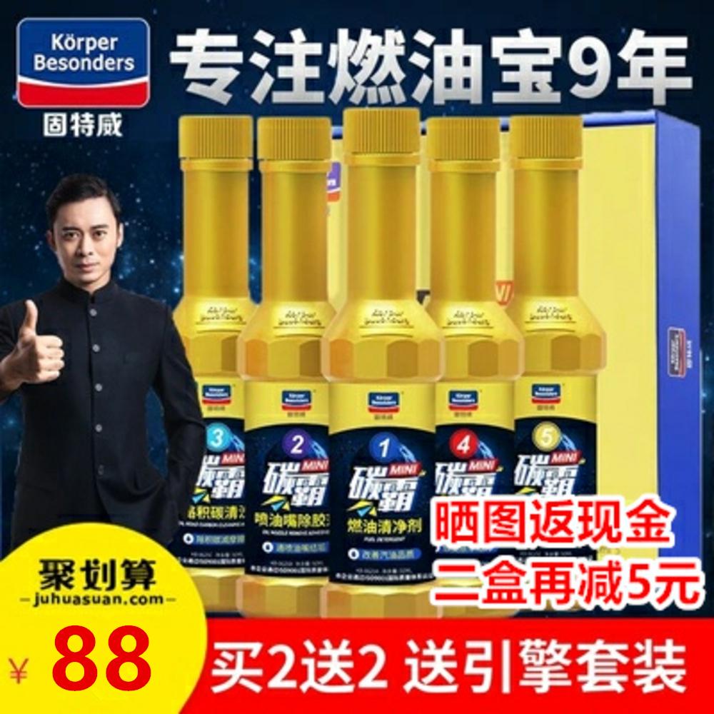 固特威碳霸MINI燃油宝汽油添加剂三元洗喷油嘴除胶油路积碳清洁剂