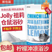 包邮 新包装 祖莉Jolly龙猫柠檬冲凉浴沙 灰色2kg 仓鼠浴砂 JP324