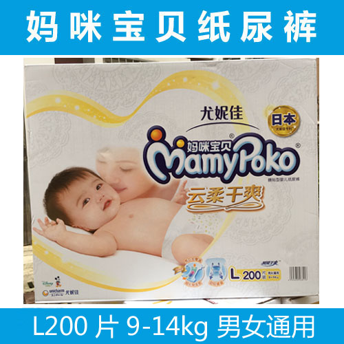 Mummy Baby Diapers L200 pieces yunrou dry mens and womens general original case delivery winter unijia diapers