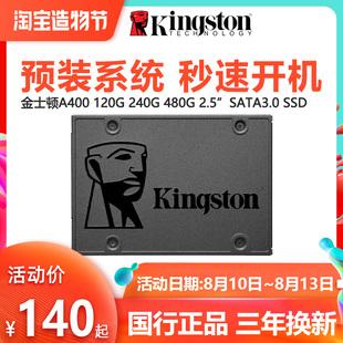 金士顿A400 120G 240G 480g 960g sata SSD固态硬盘笔记本台式机