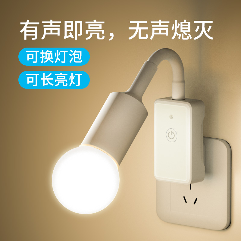 Anette intelligent voice controlled socket lamp light controlled LED small night lamp bedroom corridor staircase induction bulb
