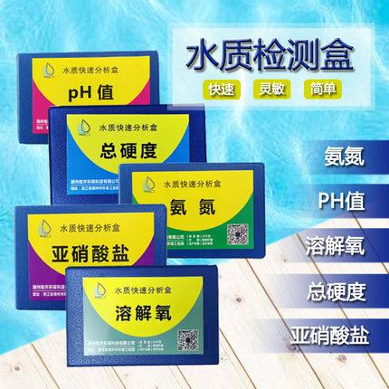亚硝酸盐氨氮ph检测溶解氧总硬度水产养殖水质测试快速分析试剂盒