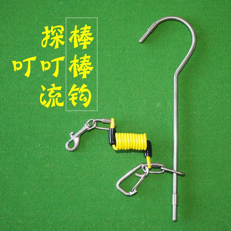 Смотри крюк-зонд + лом + крюк для потока тройной 316-литровый инструмент для погружения с погружением из нержавеющей стали