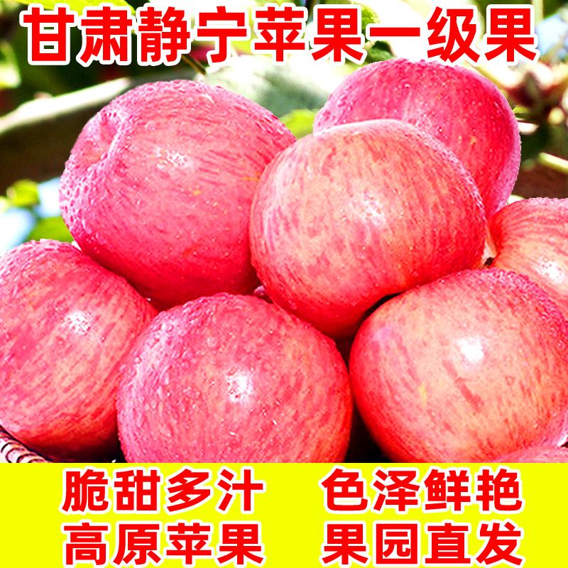 輝耀臻品甘粛紅富士リンゴの一級果物は新鮮で、重さは10斤です。季節は脆くて甘いです。