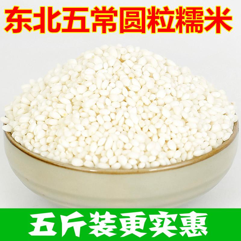 糯米5斤包邮东北特产农家圆粒江米端午节粽子原料酿糯米酒粘大米