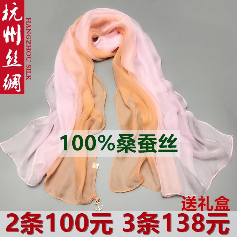 杭州シルクのシルクの桑シルクのスカーフのファッションの新型のスプライスのグラデーションのマフラーの長目の女性の秋冬の薄いタイプのストール