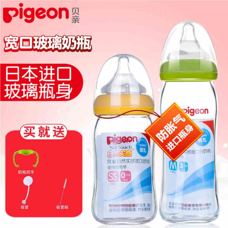 (用34.1元券)贝亲宽口径玻璃奶瓶防胀气初生婴儿宝宝配奶嘴160240ML送吸管手柄