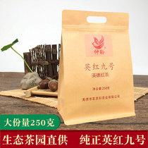 克250立袋C高香修水功夫茶宁红茶慧鉴简装一级工夫红茶茶叶散装