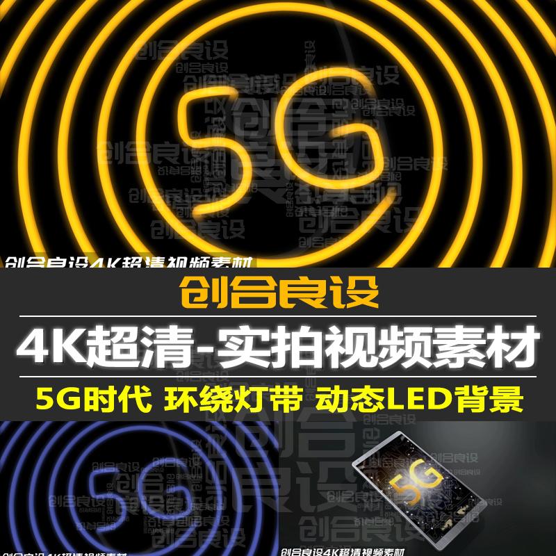 4K超清5G时代大数据信息科技手机UI光线LED动态背景视频剪辑素材-视频素材-sucai.tv